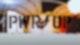 #PWRUP TEASER 2